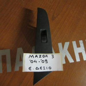 Mazda 3 2004-2009 διακόπτης παραθύρων ηλεκτρικός εμπρός δεξιός