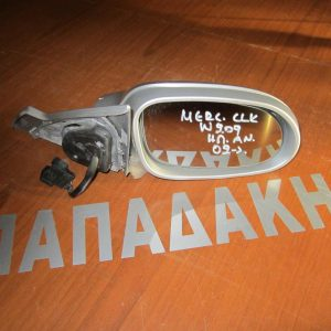 Mercedes CLK W209 2002-2009 καθρέπτης δεξιός ηλεκτρικός ανακλινόμενος ασημί