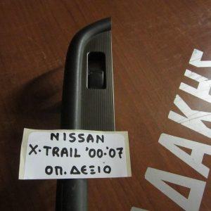 Nissan X-Trail 2000-2007 διακόπτης παραθύρων ηλεκτρικός πίσω δεξιός