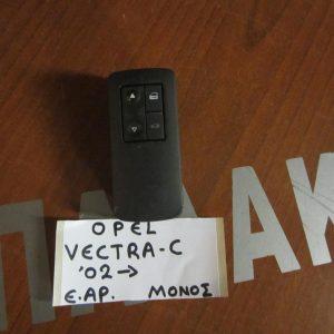 Opel Vectra C 2002-2008 διακόπτης παραθύρων ηλεκτρικός εμπρός αριστερός μονός