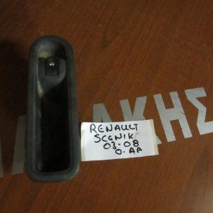 renault-scenic-2003-2008-diakoptis-parathiron-ilektrikos-piso-aristeros-2