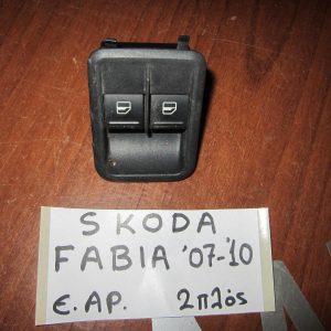 skoda-fabia-2007-2010-diakoptis-parathiron-ilektrikos-empros-aristeros-2plos