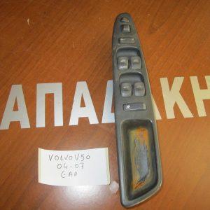 Volvo V50 2004-2007 διακόπτης παραθύρων ηλεκτρικός εμπρός αριστερός 4πλός