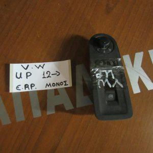 vw-up-2012-diakoptis-parathiron-ilektrikos-empros-aristeros-monos