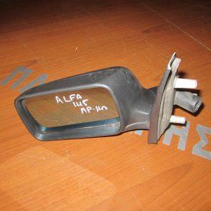 Alfa Romeo 145 1995-2001 καθρέπτης αριστερός ηλεκτρικός άβαφος
