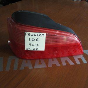 Peugeot 106 1996-2003 φανάρι πίσω αριστερό