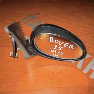 Rover 25 2001- καθρέπτης δεξιός ηλεκτρικός πράσινος