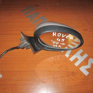 Rover 45 2000-2005 καθρέπτης δεξιός ηλεκτρικός ασημί