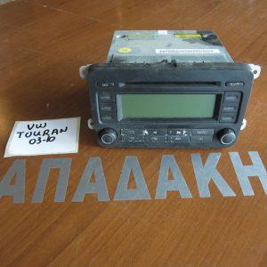 IMG 2861vw touran 2003 2007 radio cd 300x300 VW Touran 2003 2007 ραδιo CD