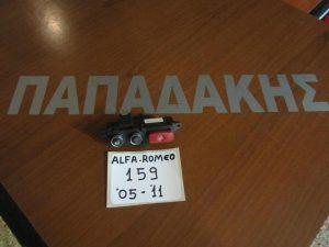 Alfa Romeo 159 2005-2011 διακόπτης αλάρμ