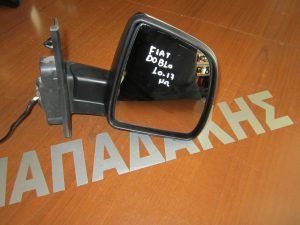 Fiat Doblo 2010-2017 καθρέπτης δεξιός ηλεκτρικός άσπρος