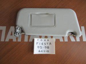 Ford Fiesta 2002-2008 αλεξήλιο δεξιό
