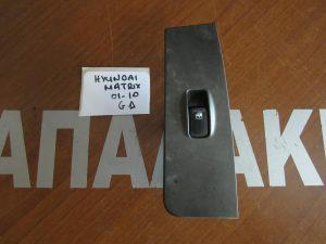 Hyundai Matrix 2001-2010 διακόπτης ηλεκτρικού παραθύρου εμπρός δεξιός