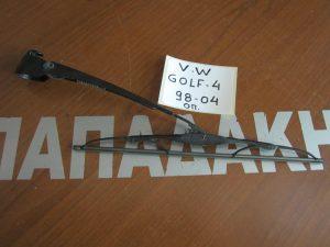 VW Golf 4 1998-2004 μπράτσο υαλοκαθαριστήρα