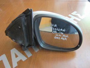 VW Tiguan 2007-2016 δεξιός ηλεκτρικά ανακλινόμενος καθρέπτης άσπρος φως ασφαλείας