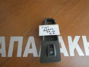 Fiat Bravo 2007-2014 πίσω δεξιός διακόπτης παραθύρου