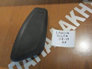 Lancia Delta 2008-2017 AirBag καθίσματος εμπρός αριστερό