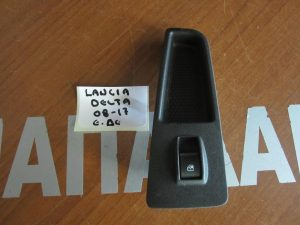 Lancia Delta 2008-2017 διακόπτης ηλεκτρικών παραθύρων εμπρός δεξιός μονός