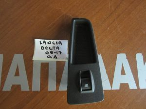 lancia delta 2008 2017 diakoptis ilektrikon parathyron piso dexios 300x225 Lancia Delta 2008 2017 διακόπτης ηλεκτρικών παραθύρων πίσω δεξιός