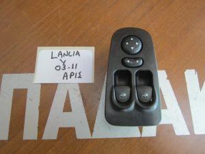 Lancia Y 2003-2011 εμπρός αριστερός διακόπτης παραθύρου 2πλος