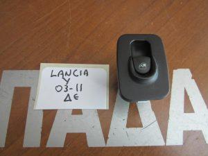 Lancia Y 2003-2011 εμπρός δεξιός διακόπτης παραθύρου