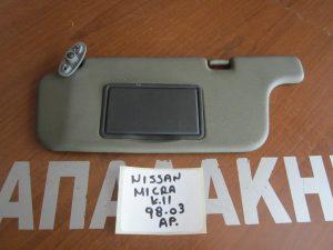 Nissan Micra K11 1998-2003 αλεξήλιο αριστερό