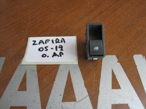 Opel Zafira 2005-2012 πίσω αριστερός διακόπτης παραθύρου