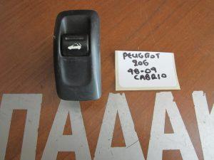 Peugeot 206 1998-2009 πίσω αριστερός διακόπτης κουκούλας Cabrio