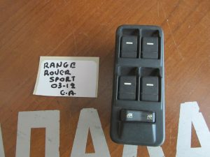 Range Rover Sport 2003-2012 διακόπτης ηλεκτρικού παραθύρου εμπρός αριστερός 4πλος