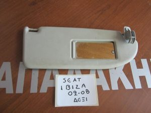 Seat Ibiza 2002-2008 αλεξήλιο δεξιό