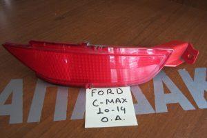 Ford C-Max 2010-2014 φανάρι πίσω δεξιό πίσω προφυλακτήρα
