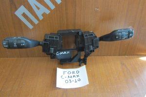 Ford Focus C-Max 2003-2010 διακόπτης φωτών-φλας-καθαριστήρων