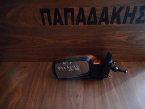 Kia Picanto 2004-2008 αριστερός καθρέπτης μηχανικός κεραμιδί