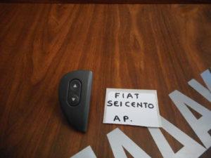 Fiat Seicento 1998-2007 εμπρός αριστερός διακόπτης ηλεκτρικού παραθύρου μονός