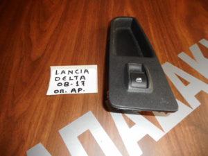 Lancia Delta 2008-2017 πίσω αριστερός διακόπτης ηλεκτρικού παραθύρου