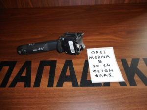 opel meriva b 2010 2014 diakoptis foton flas 300x225 Opel Meriva B 2010 2014 διακόπτης φωτών φλας