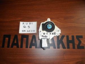 Audi Q5 2008-2018 πίσω δεξιό μοτέρ ηλεκτρικών παραθύρων Kωδικός: 8K0 959 812 A