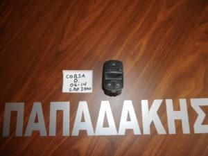 Opel Corsa D 2006-2014 διακόπτης ηλεκτρικού παραθύρου αριστερός 2πλος