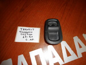 Ford Transit Tourneo Custom 2013-2020 διακόπτης ηλεκτρικού παραθύρου εμπρός αριστερός διπλός
