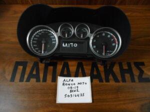 Alfa Romeo Mito 2008-2019 Βενζίνα καντράν κωδικός: 50516435