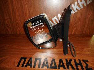 Ford Transit Tourneo/Custom 2013-2020 ηλεκτρικός καθρέπτης αριστερός ασημί 7 καλώδια